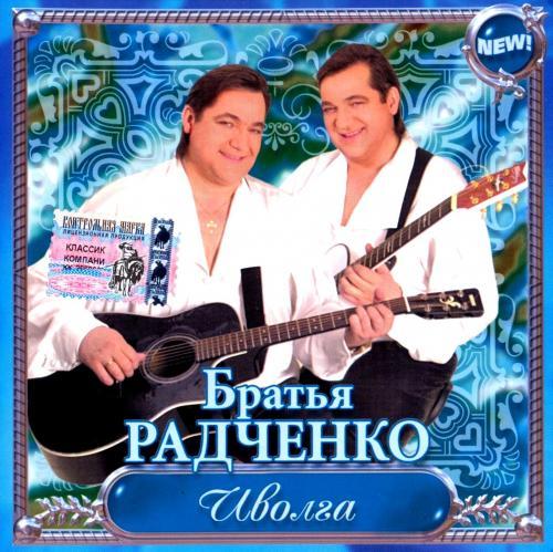 Братья Радченко - Иволга (2004) [FLAC|Lossless|image + .cue]<Шансон>