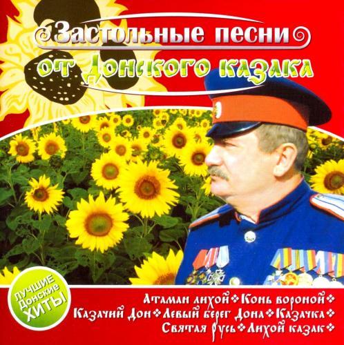 VA - Застольные песни от Донского казака (2007) [FLAC|Lossless|image + .cue]<Сhanson, Folk>
