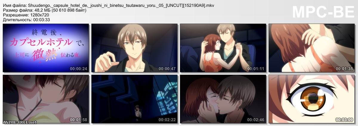 Shuudengo, Capsule Hotel de, Joushi ni Binetsu Tsutawaru Yoru [Ep.1-10] [JAP,ENG] [720p] Anime Hentai