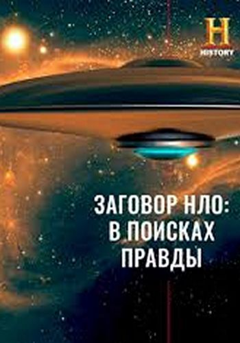 History Channel. Заговор НЛО: в поисках правды / UFO Conspiracy: Hunt for the Truth (2017) SATRip