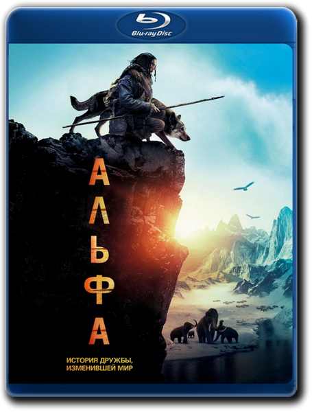 Альфа / Alpha (2018) BDRip-AVC от HELLYWOOD | iTunes