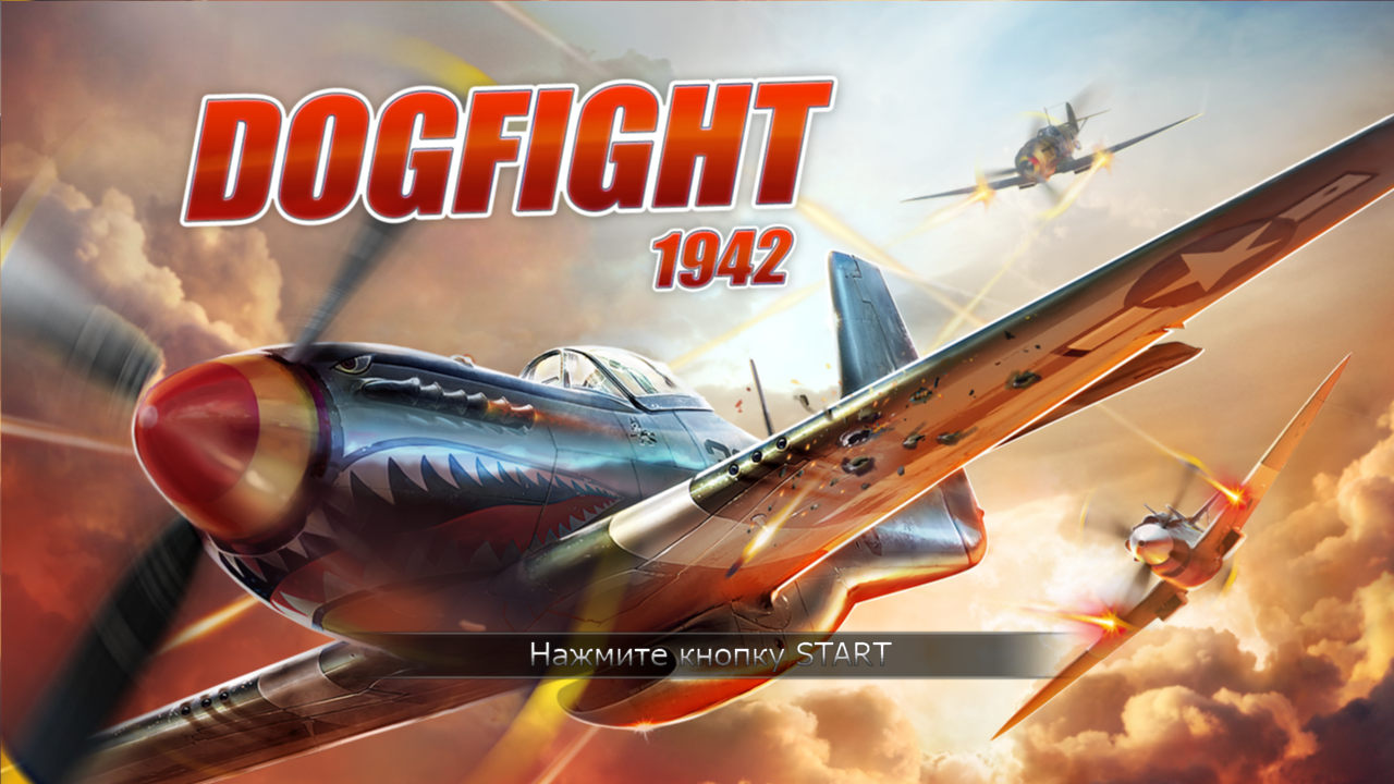 Dogfight.1942.XBLA.RusScr.2.png