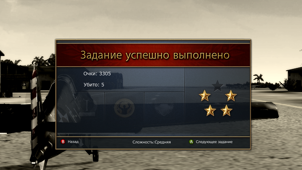 Dogfight.1942.XBLA.RusScr.15.png