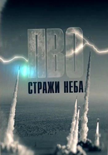 ПВО: стражи неба (2018) WEB-DL [H.264/720p-LQ] (1-4 серия из 4)