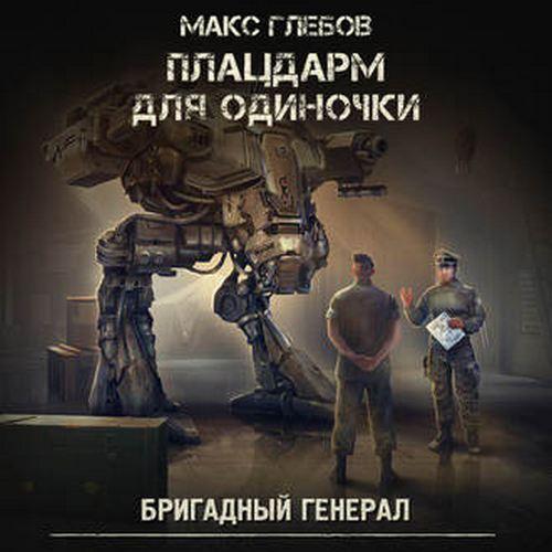 Бригадный генерал 1. Плацдарм для одиночки (Глебов Макс) / [2018, Фантастика, аудиокнига, MP3, 56kbps[VBR], TED]