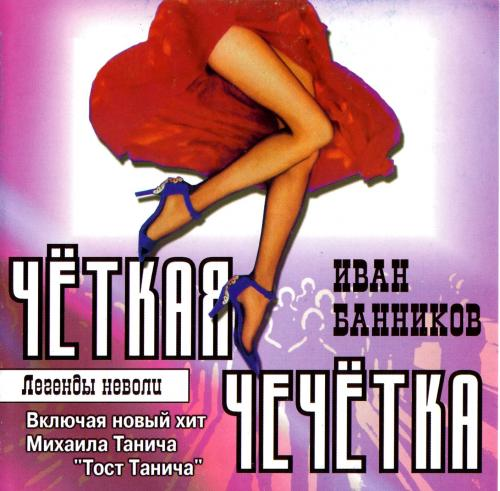 Иван Банников - Чёткая чечётка (2001) [FLAC|Lossless|image + .cue]<Шансон>