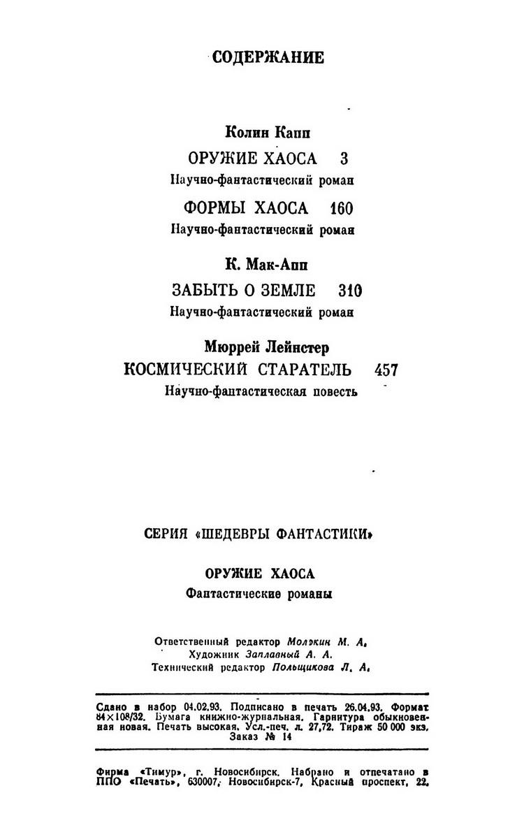 Выпуск б.н. Оружие Хаоса (сборник), 1993 год_02.jpg