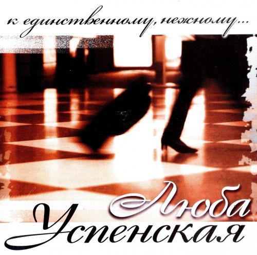Люба Успенская - К единственному, нежному... (2007) [FLAC|Lossless|image + .cue]<Шансон>