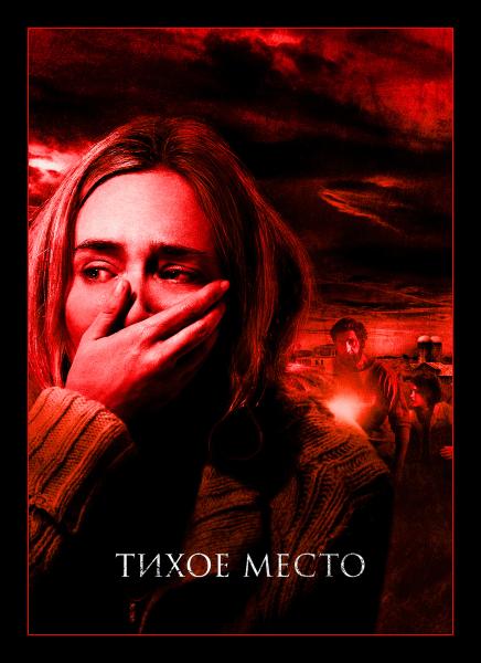 Тихое место 2018 - Андрей Гаврилов