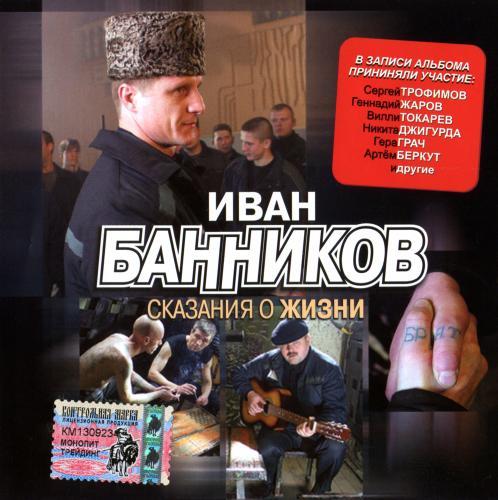 Иван Банников - Сказания о жизни (2005) [FLAC|Lossless|image + .cue]<Шансон>