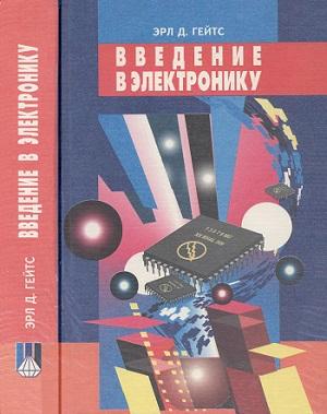 Эрл Д. Гейтс | Введение в электронику (1998) [DJVU]