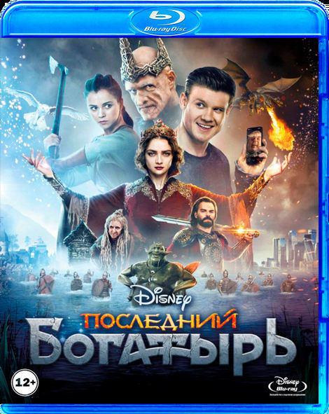 Последний богатырь (2017) BDRip [H.265/1080p] [10-bit]