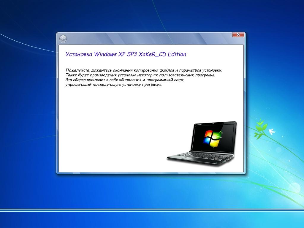 windows xp professional by xaker 2015 dvd sp3 x86 скачать торрентом