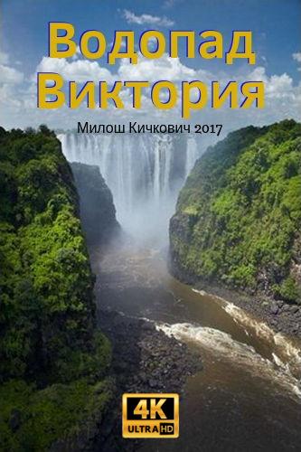 Водопад Виктория / Victoria Falls (2017) WEBRip [VP9 / 2160p] [4K, HDR]