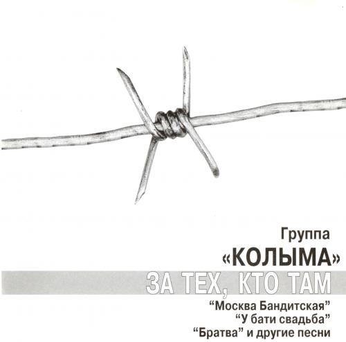 группа Колыма (Юрий Истомин) – За тех, кто там (1998) [FLAC|Lossless|image + .cue]<Шансон>
