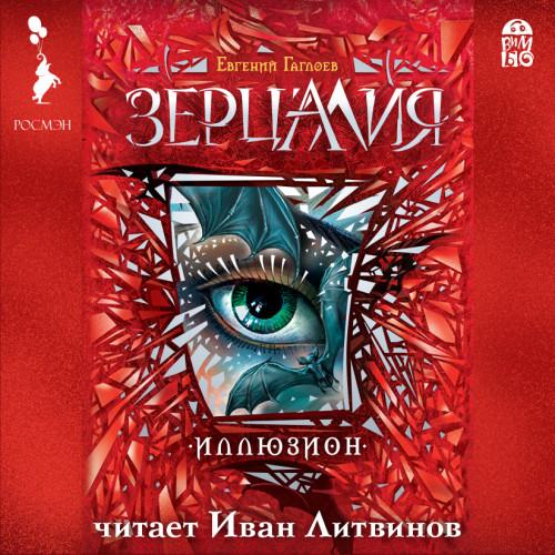 Гаглоев Евгений – Зерцалия 1, Иллюзион [Литвинов Иван, 2018, 56 kbps, MP3]