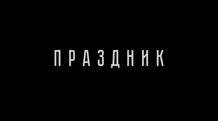 Праздник 2018.avi_snapshot_00.10.35.png
