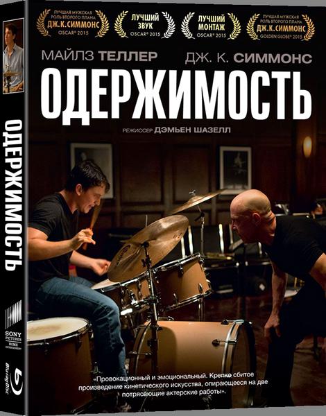 Одержимость / Whiplash (2014) BDRemux 1080p от KORSAR   US Transfer