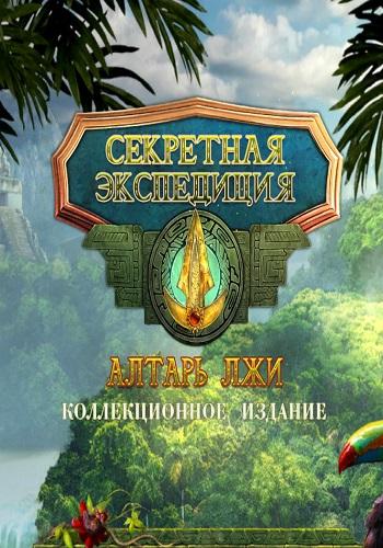 Hidden Expedition 17: The Altar of Lies. Collectors Edition / Секретная экспедиция 17: Алтарь Лжи. Коллекционное издание