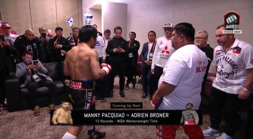 Manny Pacquiao vs Adrien Broner 19_01_2019-0-00-10-120.jpg