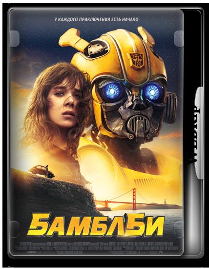Бамблби / Bumblebee (2018) WEBRip 1080p | СВ Студия