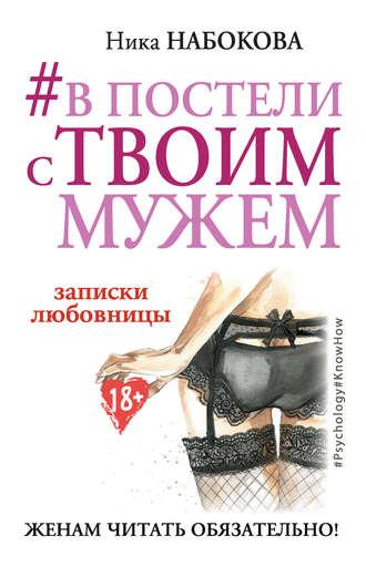 Ника Набокова   #В постели с твоим мужем. Записки любовницы. Женам читать обязательно! (2017) [FB2]