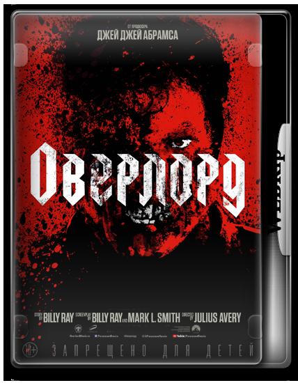 Оверлорд / Overlord (2018) WEBRip | Line | UKR