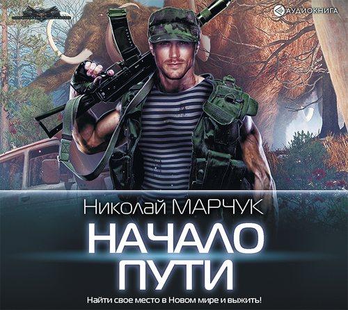 Николай Марчук - Закрытый сектор 1, Начало пути (2019) MP3
