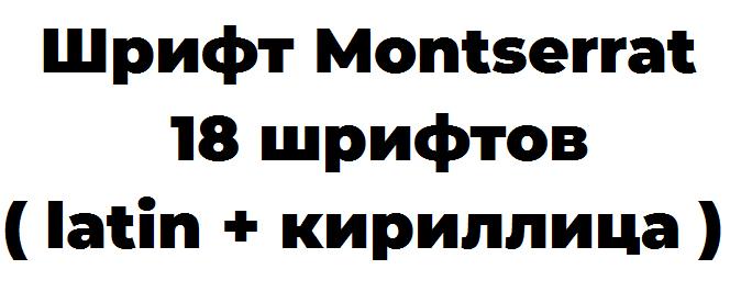 Шрифт Montserrat