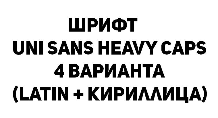 Шрифт UniSans CAPS