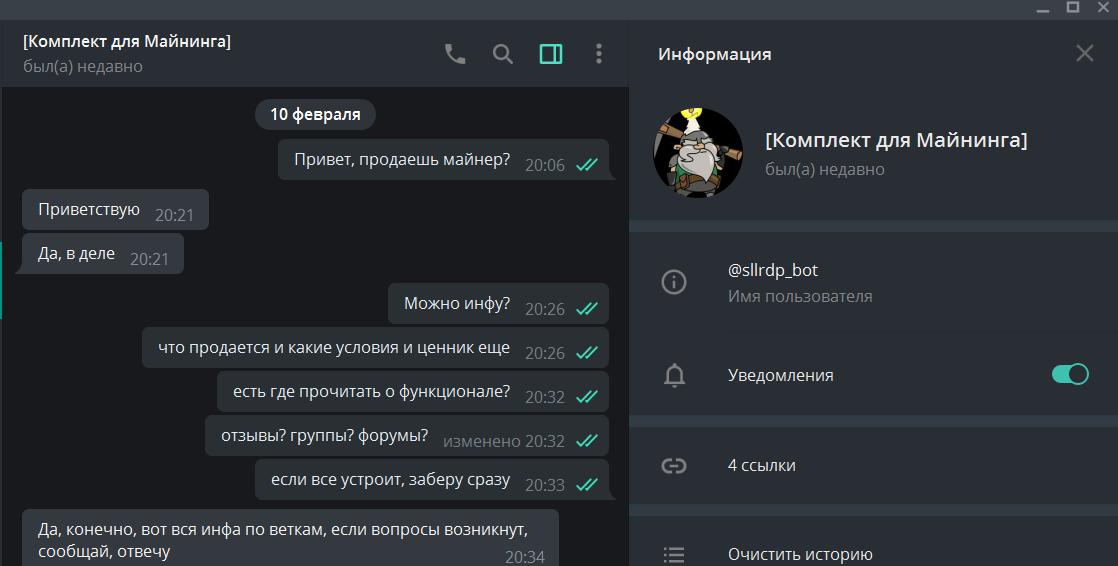 Фейк_sllrdp_bot.png