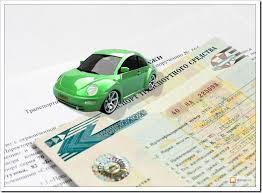 Изображение - Что такое потребительский кредит под залог автомобиля и лучшие предложения от банков 240ef309fa6292fbd94e2887ec425166
