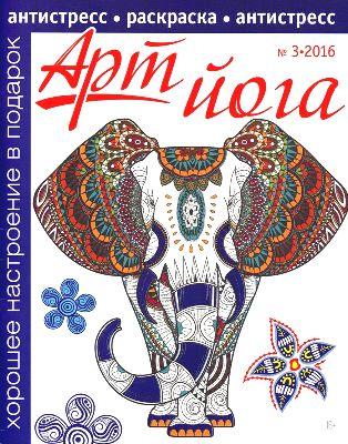 Обложка книги [Журнал] Арт Йога. Раскраски антистресс, 6 выпусков [2016-2018, PDF/JPG, RUS]