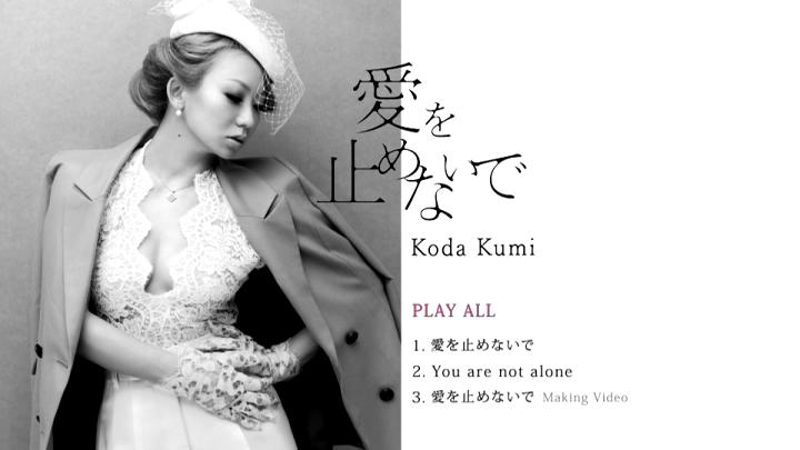 20190314.0218.06 Koda Kumi - Ai wo Tomenaide (DVD) menu.png