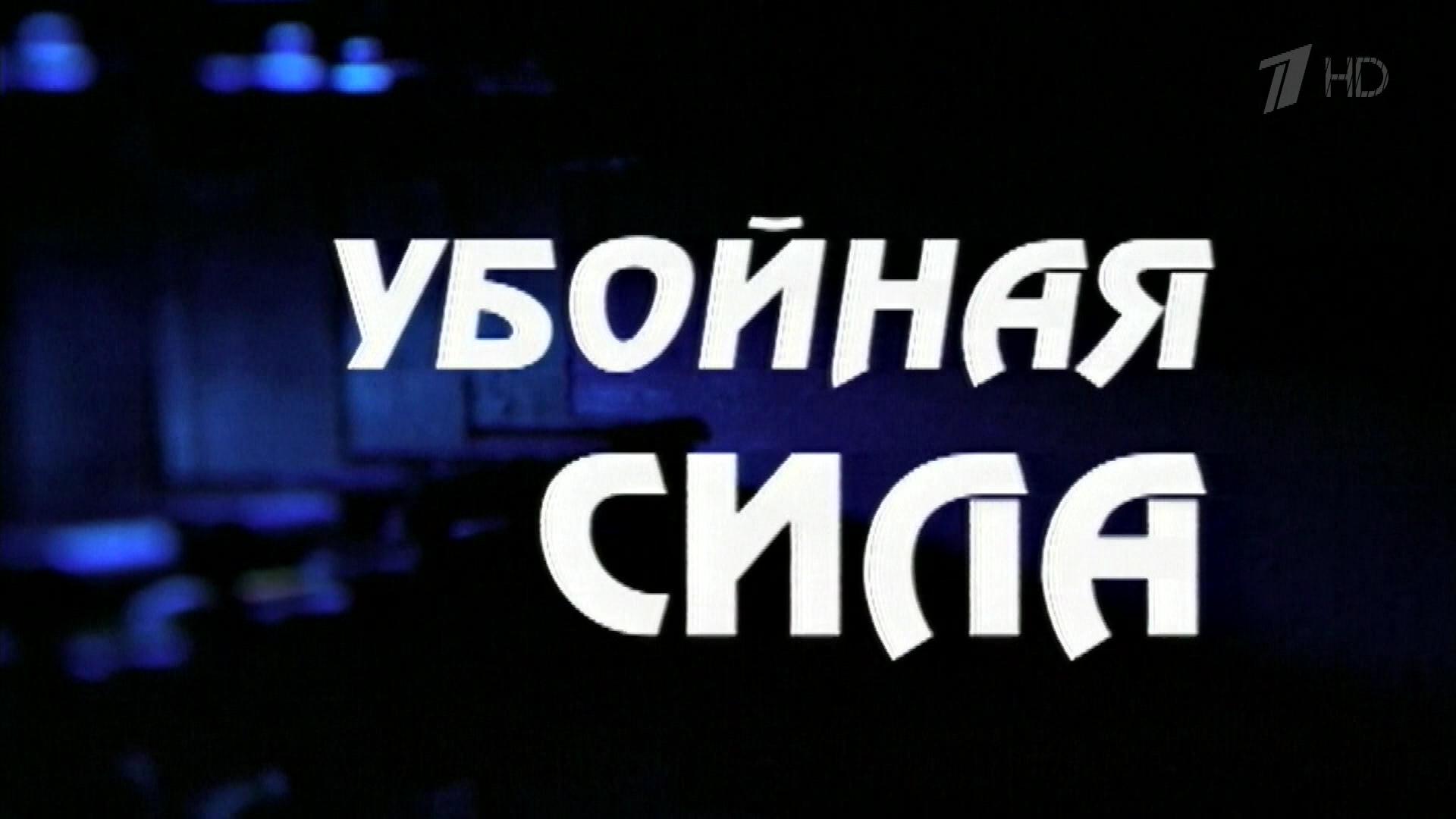 01.Предел.прочности.1.HDTV.1080i-ylnian.png