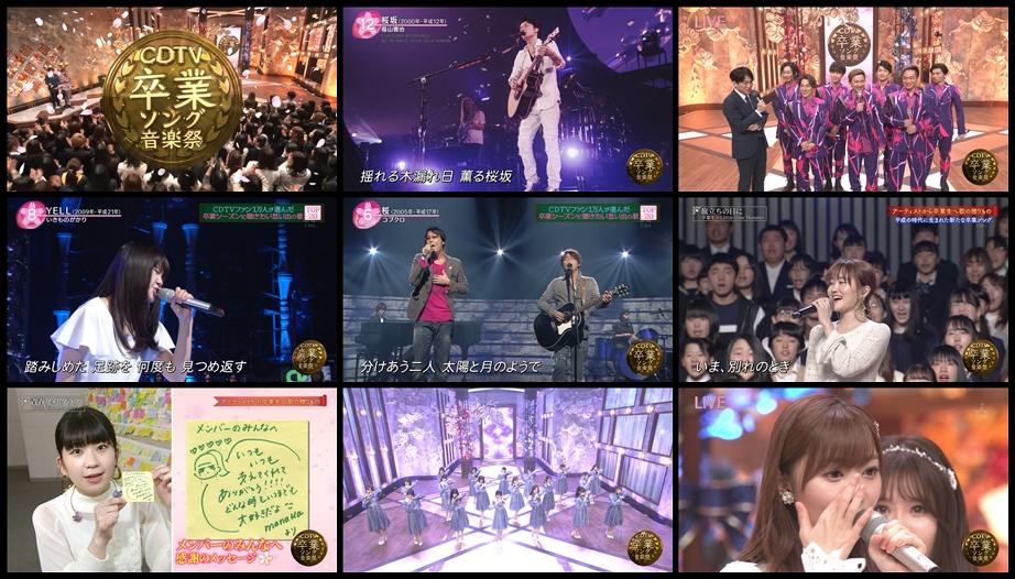 20190325.0809.1 CDTV Special! Sotsugyo Song Ongakusai 2019 (2019.03.21) (JPOP.ru).ts.jpg