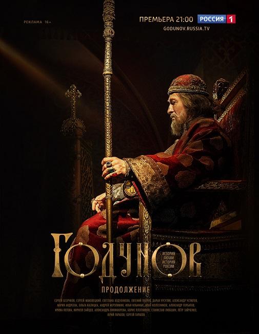 Годунов [S02] (2019) HDTV 1080i