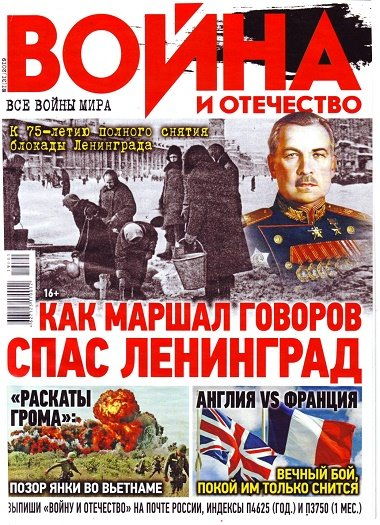 Газета | Война и отечество №1 (34) (2019) [PDF]