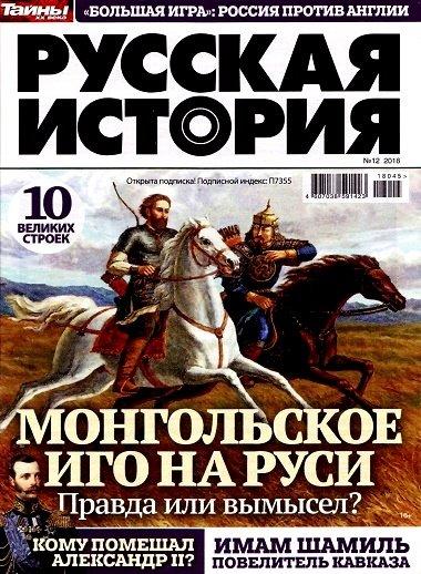 Газета | Тайны ХХ века. Русская история №12 (14) (2018) [PDF]