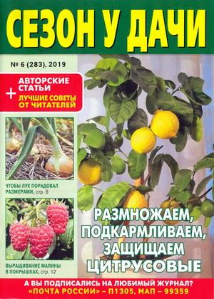 Газета | Сезон у дачи №6(283) (Март 2019) [PDF]