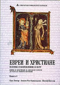 Лимор Ора - Евреи и христиане: полемика и взаимовлияние культур [Илана Раве, 2013, 32 kbps, MP3]