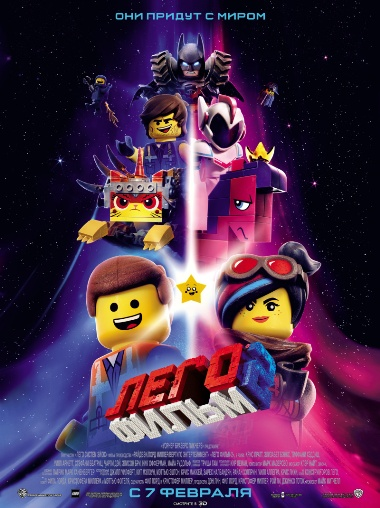 ЛЕГО Фильм-2 / The Lego Movie 2: The Second Part (2019) HDRip от Scarabey | Лицензия