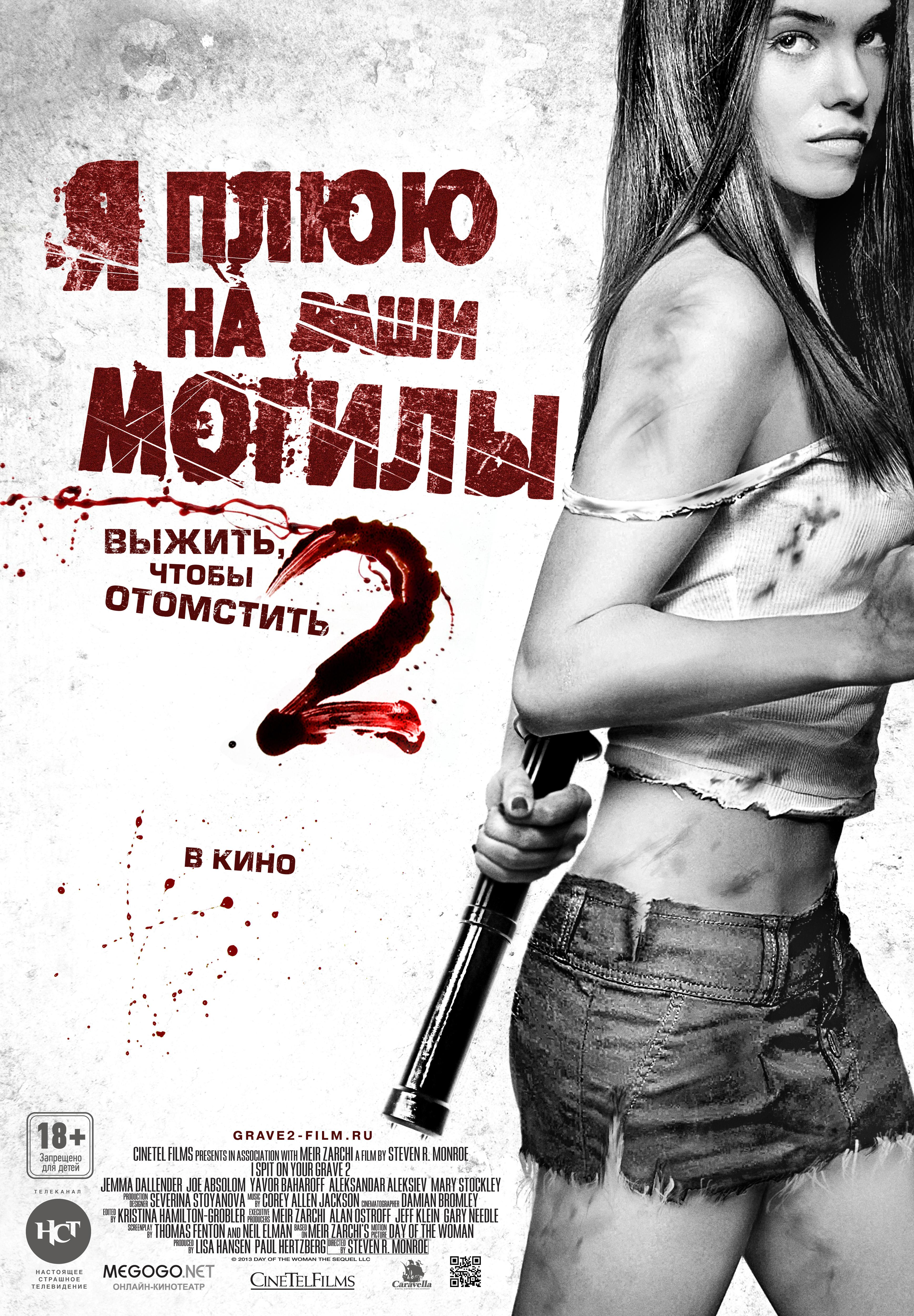 kinopoisk.ru-I-Spit-on-Your-Grave-2-2245477--o--.jpg