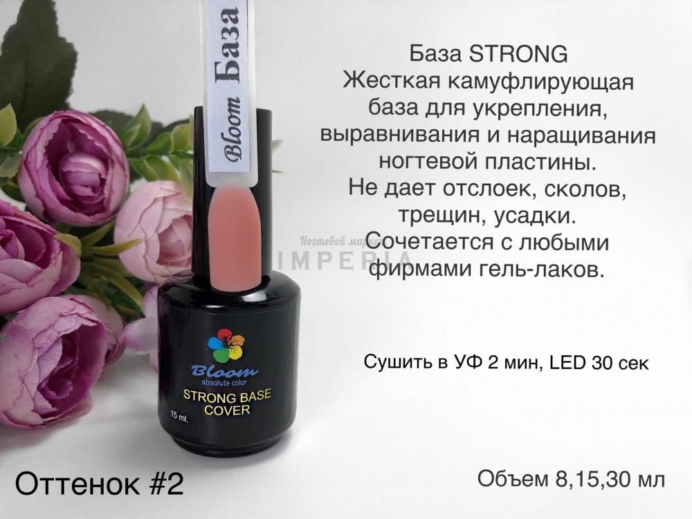 Bloom Камуфлирующая база жесткая СТРОНГ 30 мл №2 (теплый розовый)