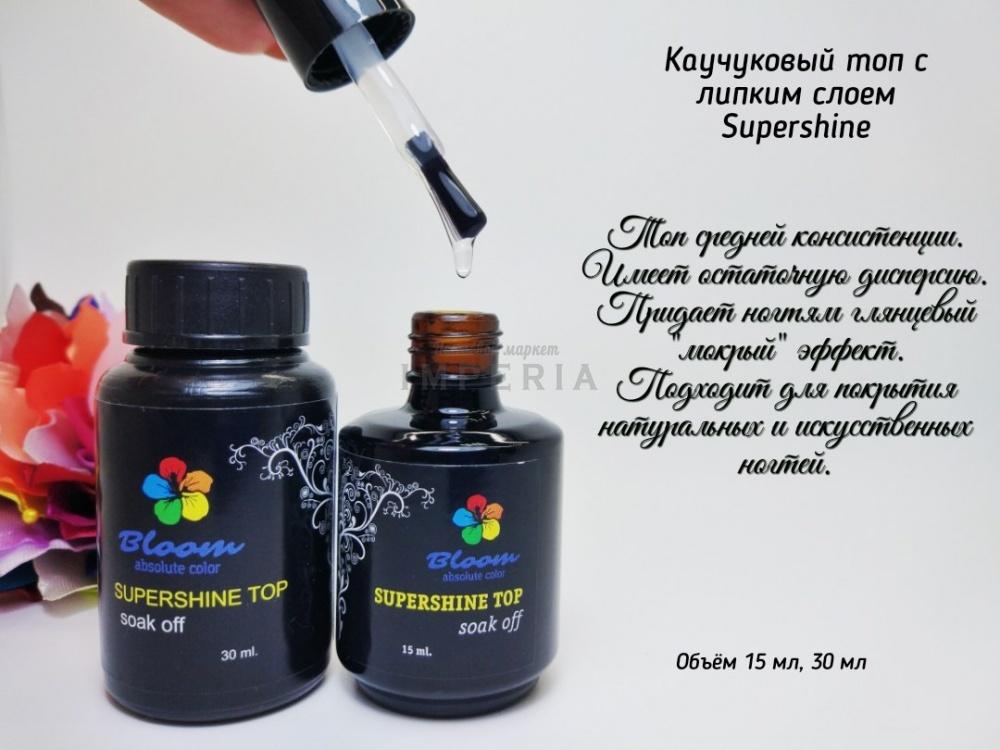 Bloom Суперглянцевый топ для гель-лака Жидкий 30 мл с липким слоем НОВЫЙ