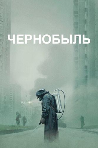 Чернобыль / Chernobyl / Сезон: 1 / Серии: 1-5 из 5 (Йохан Ренк) [2019, Великобритания, США, драма, история, WEB-DL 720p] MVO (Amedia) + Original + Sub (Rus, Eng)