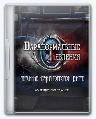 Paranormal Files 3: Enjoy the Shopping. CE / Паранормальные явления 3: Безумные ночи в торговом центре (2019) [Ru] (1.0) Unofficial [Collectors Edition / Коллекционное издание]