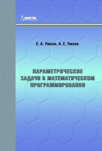 Умнов Е.А., Умнов А.Е. - Параметрические задачи в математическом программировании [2019, PDF, RUS]