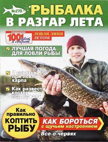 Газета   1000 совет и секрет. Спецвыпуск №275 Рыбалка в разгар лета (2018) [PDF]