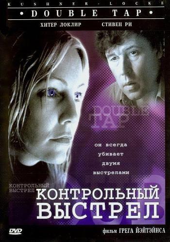 Контрольный выстрел 1997 - Андрей Гаврилов